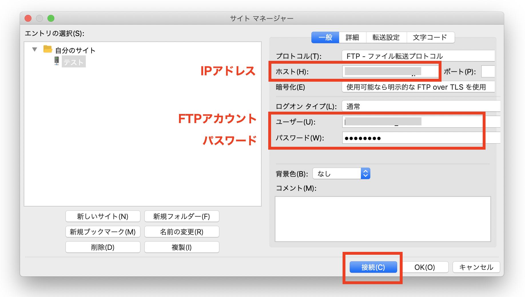 FileZiilaでサイトマネージャーの設定