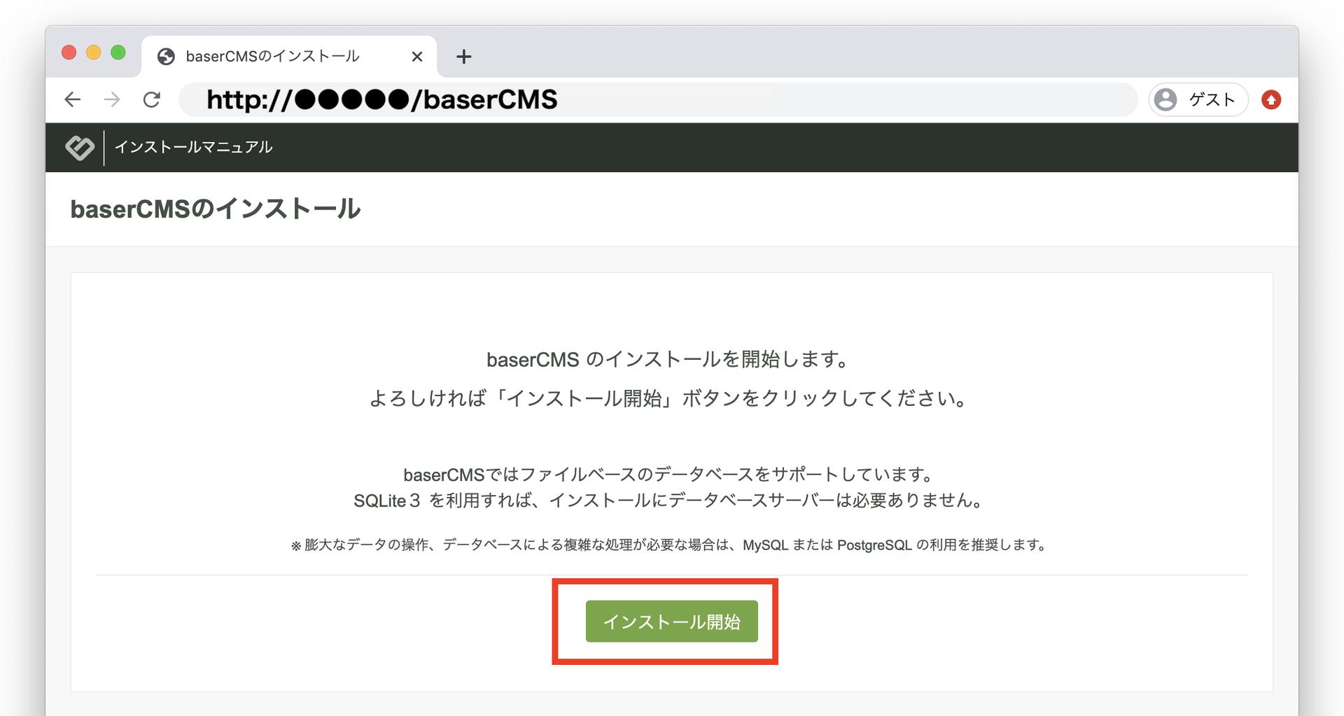 baserCMSのインストール画面