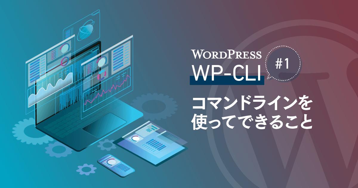 WordPress『WP-CLI』#1 コマンドラインを使ってできること