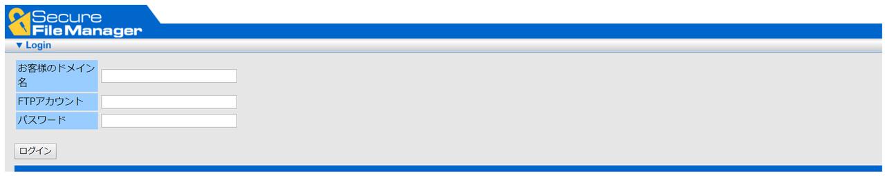 ファイルマネージャのログイン画面