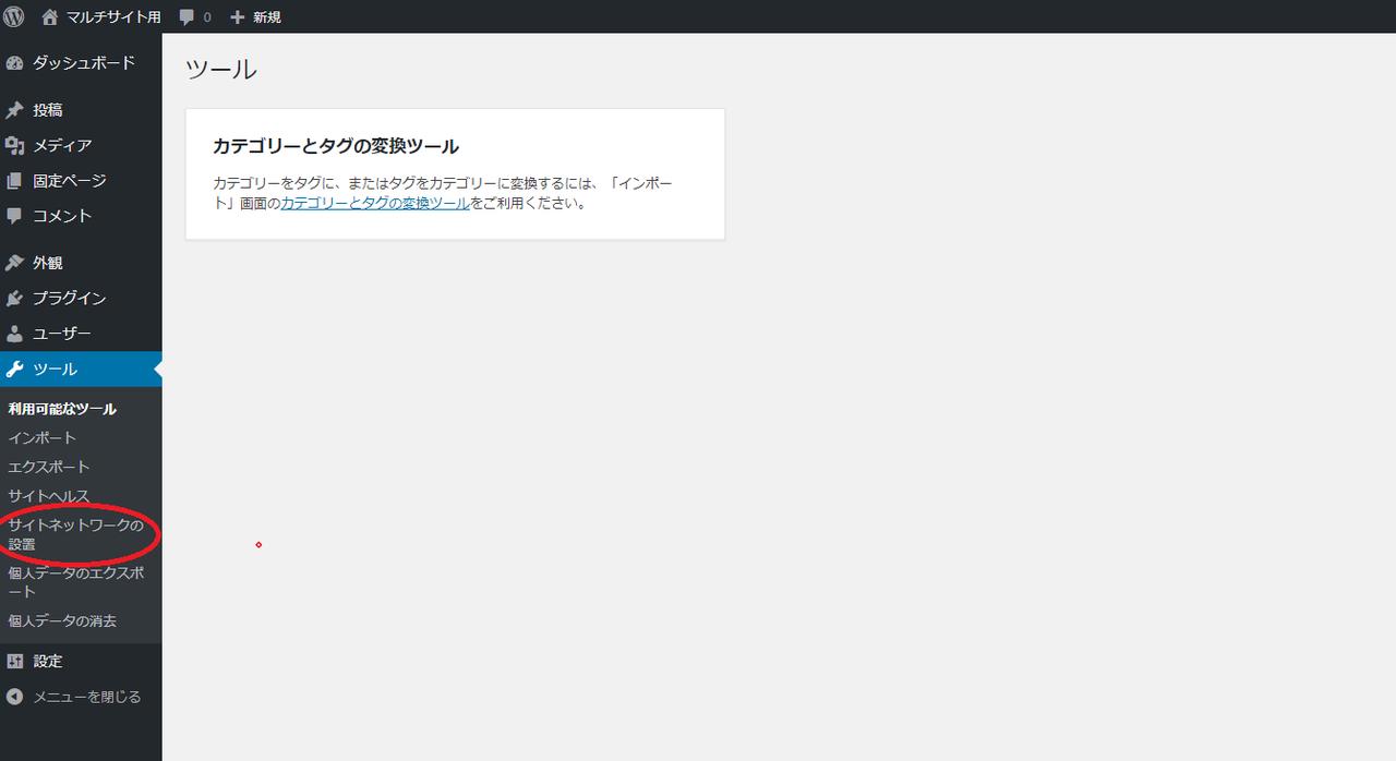 サイトネットワークの設置