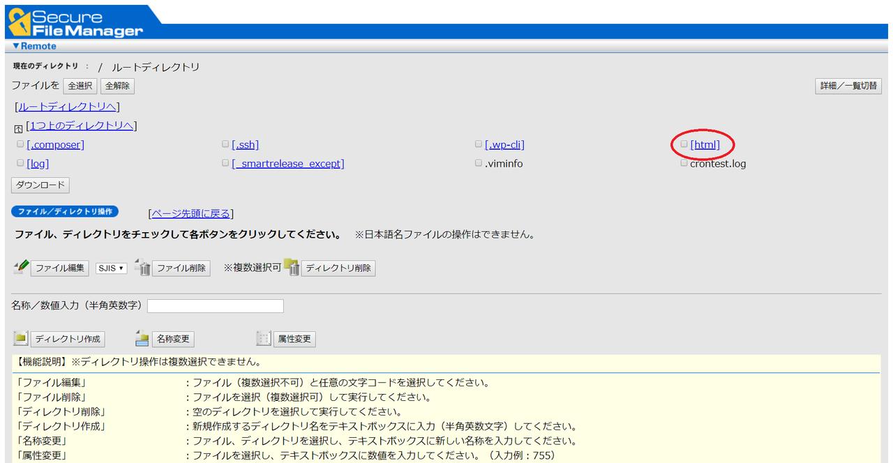 ファイルマネージャ画面1