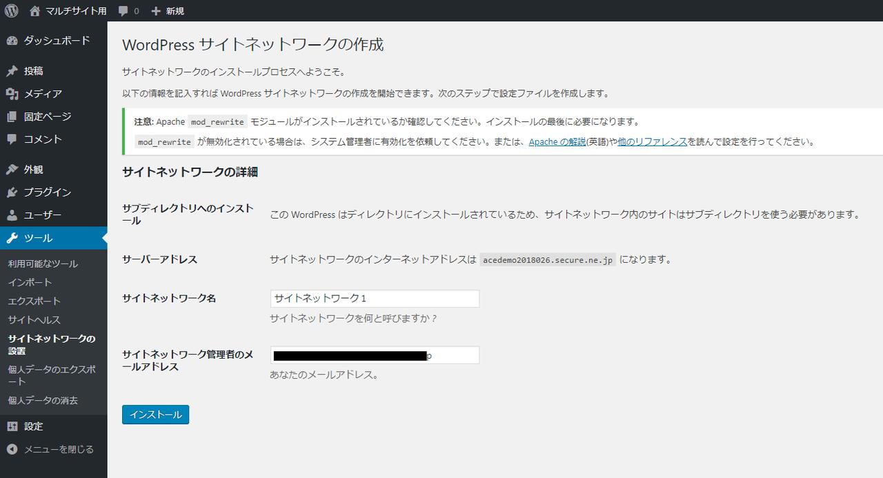 WordPressサイトネットワークの作成