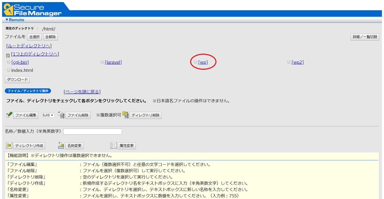 ファイルマネージャ画面2