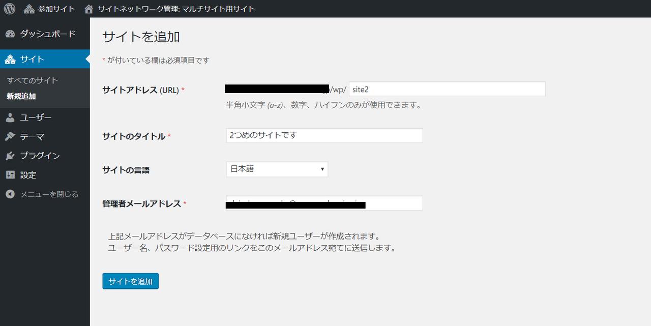 サイトを新規追加