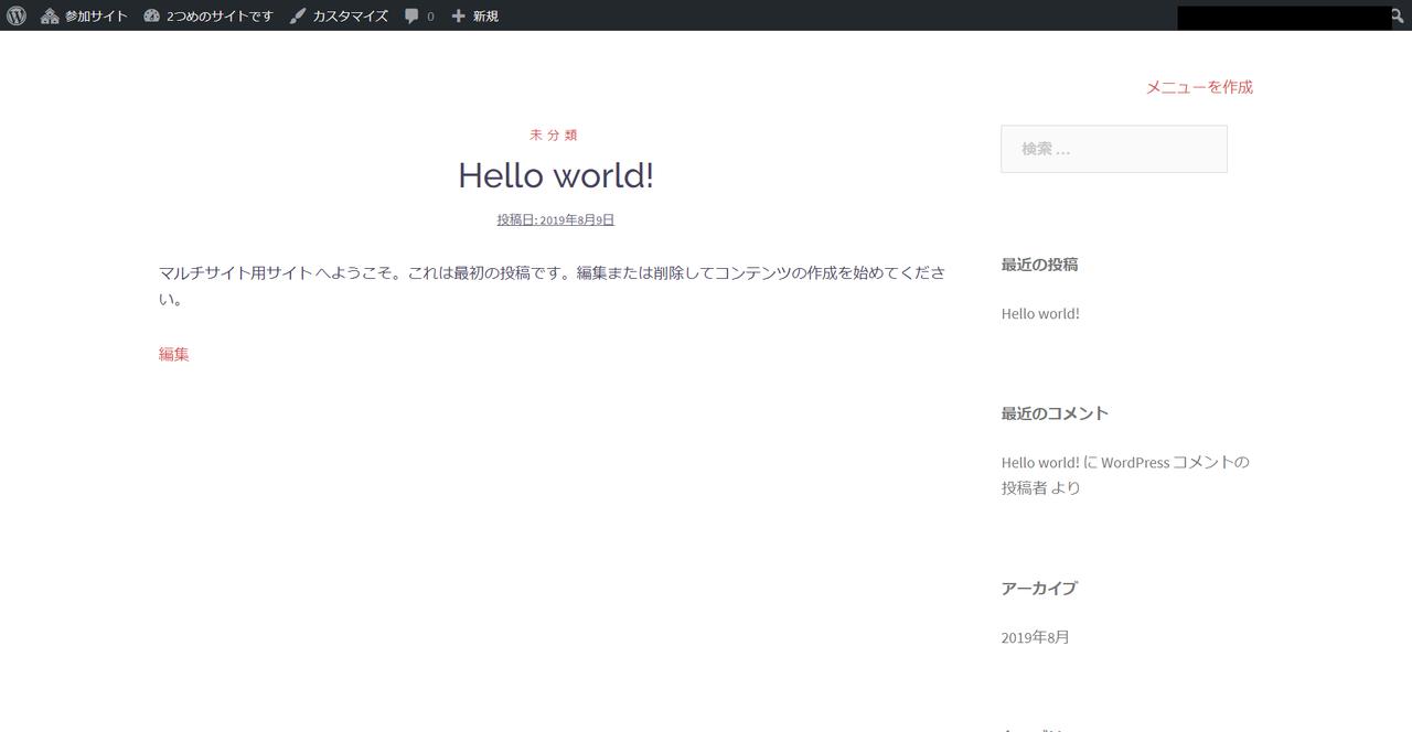 テーマを変更した2つ目のWebサイトのトップページ