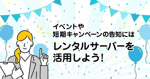 イベントや短期キャンペーンの告知にはレンタルサーバーを活用しよう!
