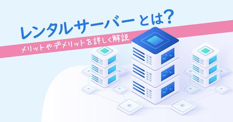 レンタルサーバーとは?メリットやデメリットを詳しく解説