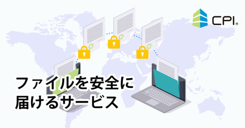 メールの添付ファイルが重すぎて送信できない場合の解決方法|よりセキュアにファイルのやりとりを行う方法