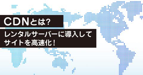 CDNとは?レンタルサーバーに導入してサイトを高速化!