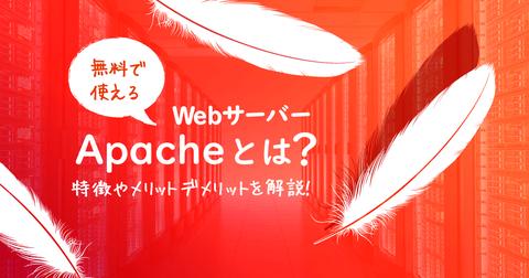 無料で使えるWebサーバーApacheとは?特徴やメリット、デメリットを解説!