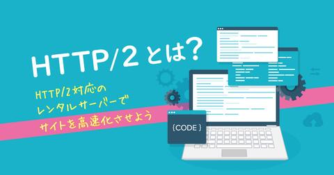 HTTP/2とは?HTTP/2対応のレンタルサーバーでサイトを高速化させよう