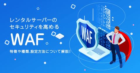 レンタルサーバーのセキュリティを高める「WAF」の特徴や種類、設定方法について解説!