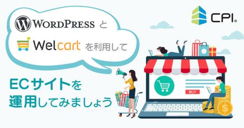 CPIでWordPressとWelcartを利用してECサイトを運用してみましょう