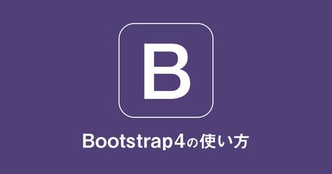 Bootstrap4のNavbarお手軽カスタマイズ方法