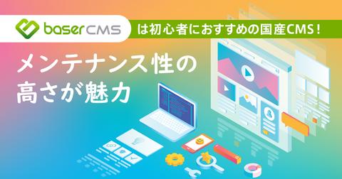 baserCMSは初心者におすすめの国産CMS!メンテナンス性の高さが魅力