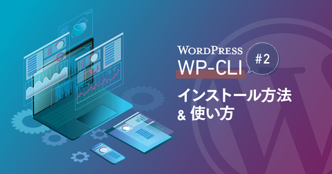 WordPress『WP-CLI』#2 インストール方法と使い方