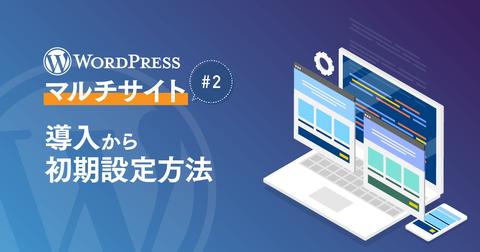 WordPress『マルチサイト』#2 複数サイトを一括管理する機能の導入方法