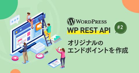 WordPress『WP REST API』#2でオリジナルのエンドポイントを作成する