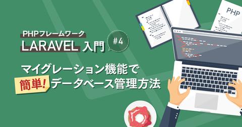 PHPフレームワーク『Laravel』入門 #4 マイグレーション機能で簡単データベース管理方法