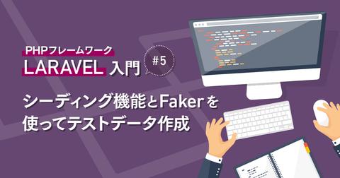 PHPフレームワーク『Laravel』入門 #5 シーディング機能とFakerを使ってテストデータ作成