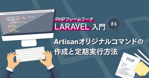PHPフレームワーク『Laravel』入門 #6 Artisanオリジナルコマンドの作成と定期実行方法