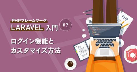 PHPフレームワーク『Laravel』入門 #7 ログイン機能とカスタマイズ方法