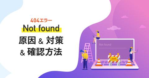 Not found 404 エラーの原因と対策と確認方法