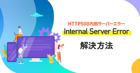 Internal Server Error HTTP500 解決方法