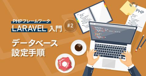 PHPフレームワーク『Laravel』入門 #2 データベース設定手順
