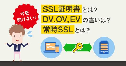 今さら聞けないSSL証明書とは、DV、OV、EVとは、常時SSLについて