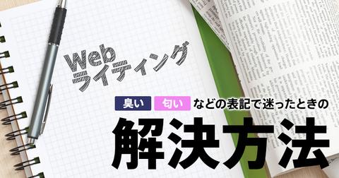 (例題:臭い、匂い)漢字・平仮名・同音異義語などの表記で迷ったときの解決方法