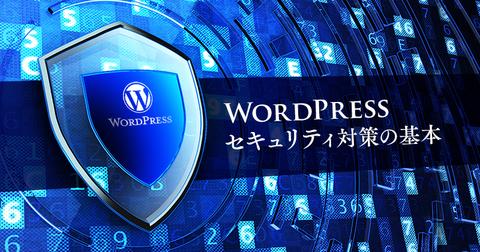 WordPressセキュリティ対策強化の基本
