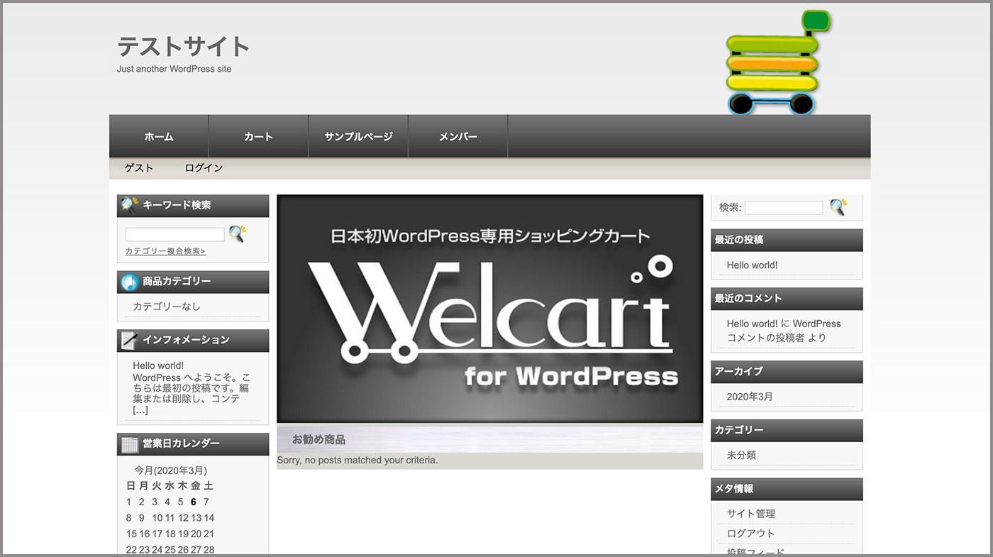 welcartテストサイト